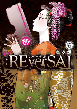 :REverSAL 1
