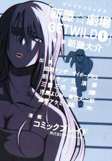 新藤☆劇場 GET WILD 1