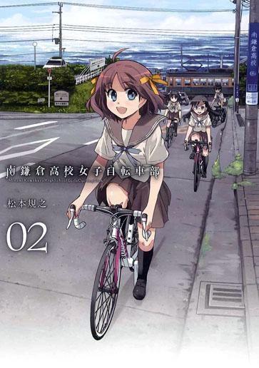 南鎌倉高校女子自転車部 2