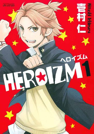 HEROIZM 1