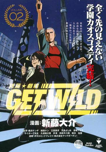 新藤☆劇場 GET WILD 2