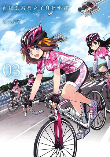 南鎌倉高校女子自転車部 3