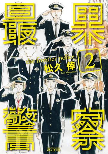 最果警察 2