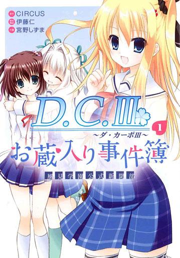D.C.Ⅲ ~ダ・カーポⅢ~ 1