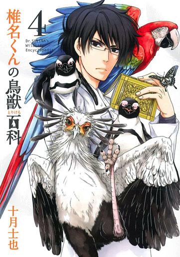 椎名くんの鳥獣百科 4