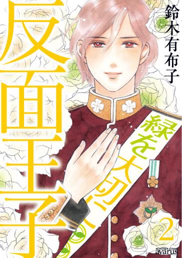 反面王子 2