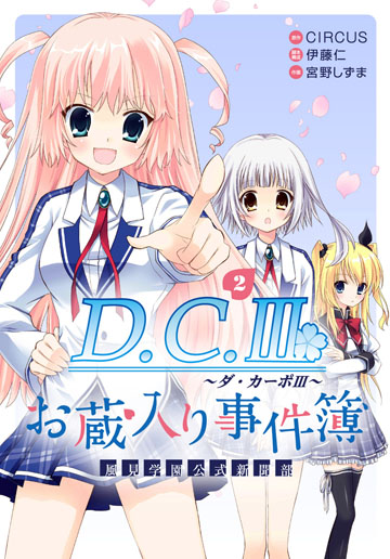 D.C.Ⅲ ~ダ・カーポⅢ~ 2