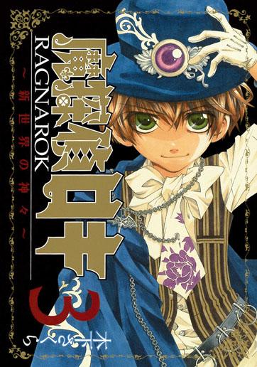 魔探偵ロキRAGNAROK~新世界の神々~ 3