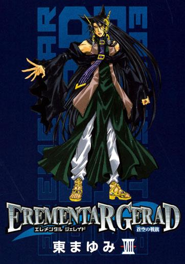 EREMENTAR GERAD -蒼空の戦旗- 8