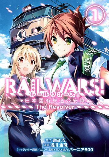 RAIL WARS! -日本國有鉄道公安隊- 1