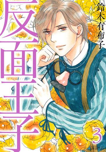 反面王子 3