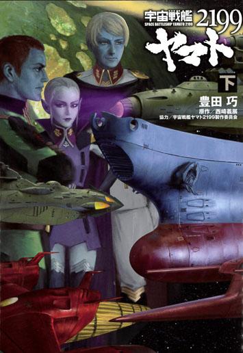 宇宙戦艦ヤマト2199(下)