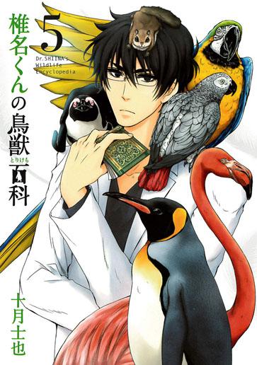 初回限定版 椎名くんの鳥獣百科 5