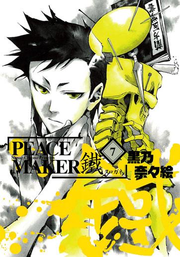 初回限定版 PEACE MAKER 鐵 7