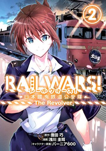 RAIL WARS! -日本國有鉄道公安隊- 2