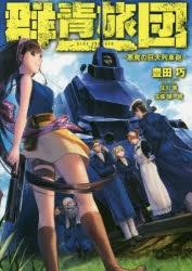 群青旅団[BLUE ARMORED TRAIN]-悪魔の巨大列車砲-