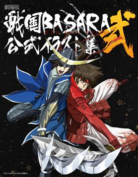 戦国BASARA-TheLastParty-公式イラスト集弐