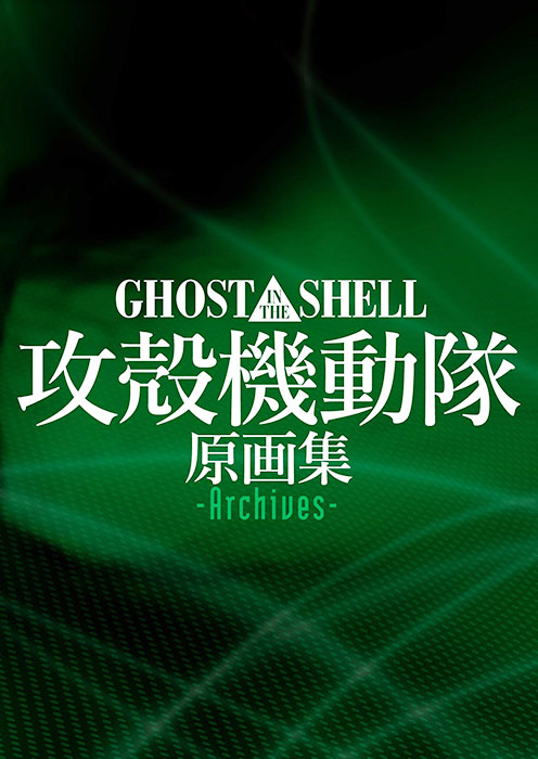 GHOST IN THE SHELL / 攻殻機動隊 原画集-Archives-