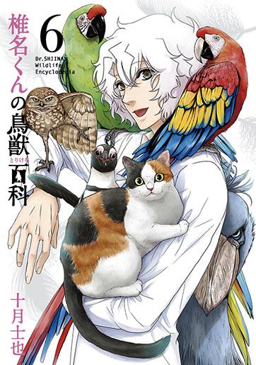 初回限定版 椎名くんの鳥獣百科 6