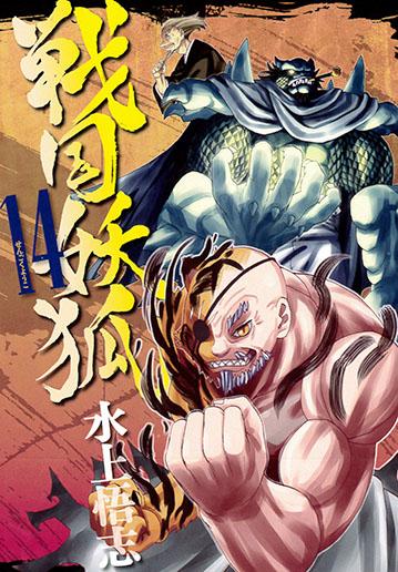 戦国妖狐 14