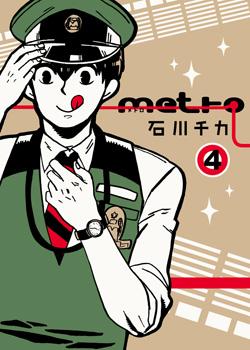 初回限定版 metro 4