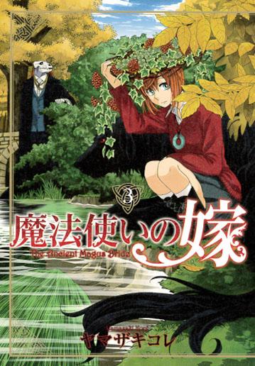 魔法使いの嫁 3