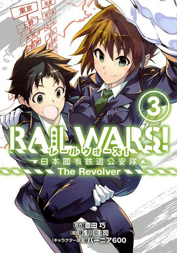 RAIL WARS! -日本國有鉄道公安隊- 3