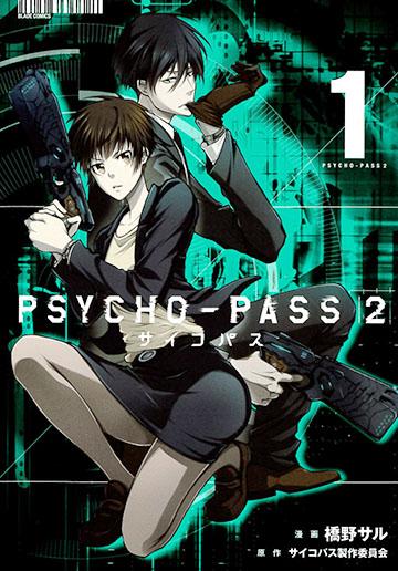 PSYCHO-PASS サイコパス 2 1