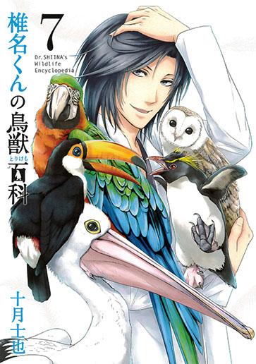 初回限定版 椎名くんの鳥獣百科 7