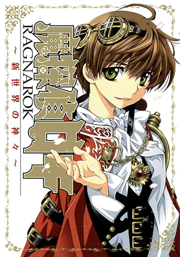 魔探偵ロキRAGNAROK~新世界の神々~ 6