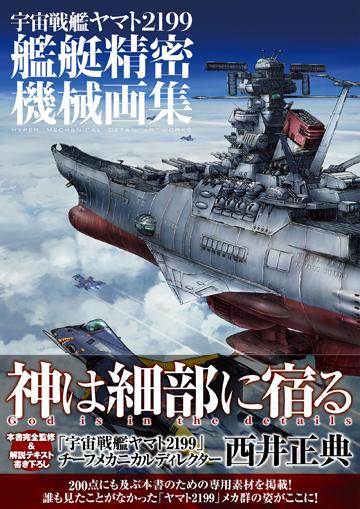 宇宙戦艦ヤマト2199 艦艇精密機械画集