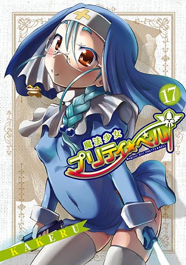 魔法少女プリティ☆ベル 17
