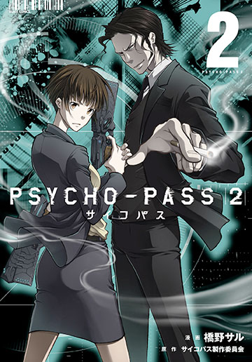 PSYCHO-PASS サイコパス 2 2