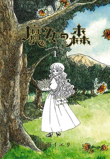 魔女の森 1