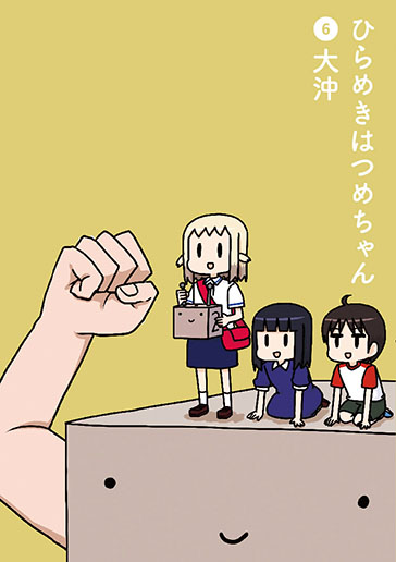 ひらめきはつめちゃん 6