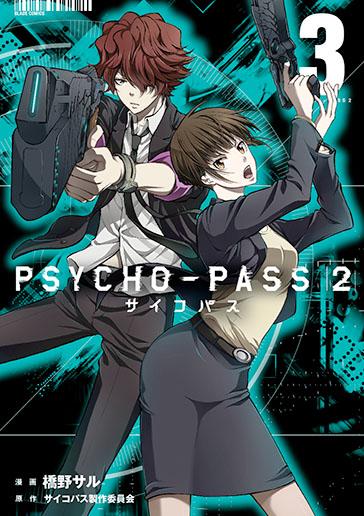 PSYCHO-PASS サイコパス 2 3