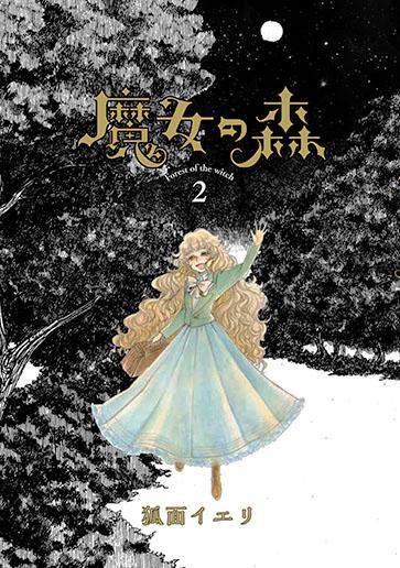 魔女の森 2