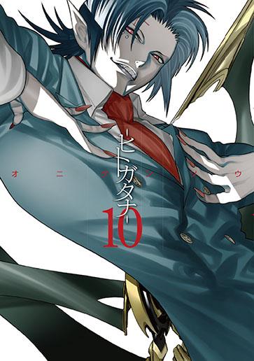 ーヒトガタナー 10