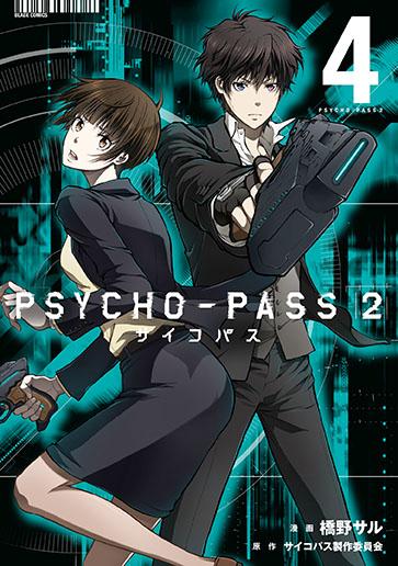 PSYCHO-PASS サイコパス 2 4