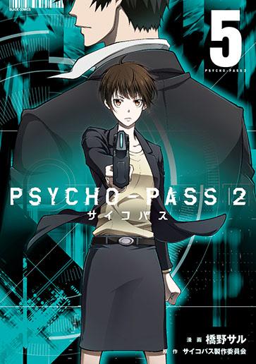 PSYCHO-PASS サイコパス 2 5