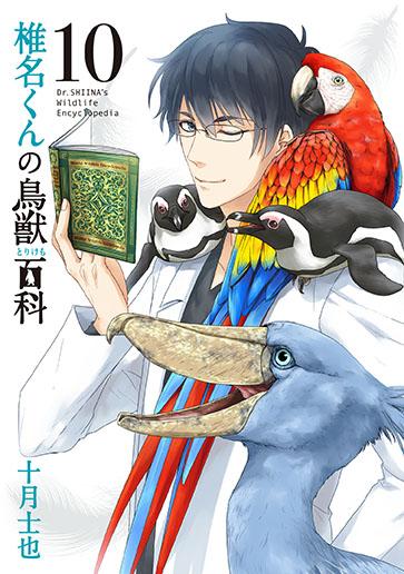初回限定版 椎名くんの鳥獣百科 10