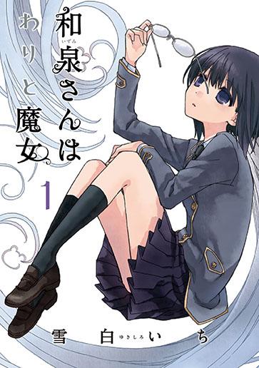 和泉さんはわりと魔女 1