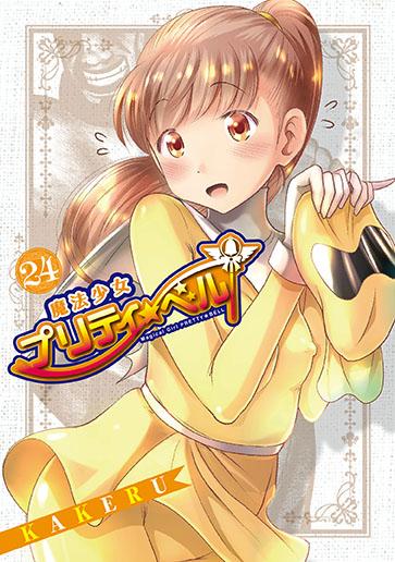魔法少女プリティ☆ベル 24