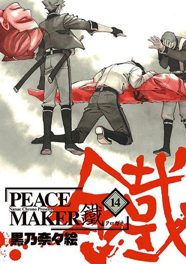 PEACE MAKER 鐵 14