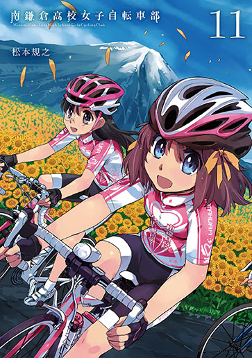南鎌倉高校女子自転車部 11