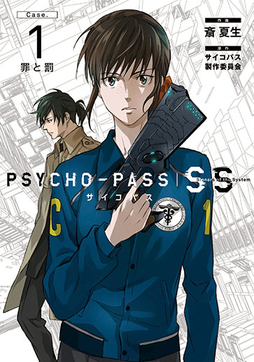 PSYCHO-PASS サイコパス Sinners of the System 「Case.1 罪と罰」