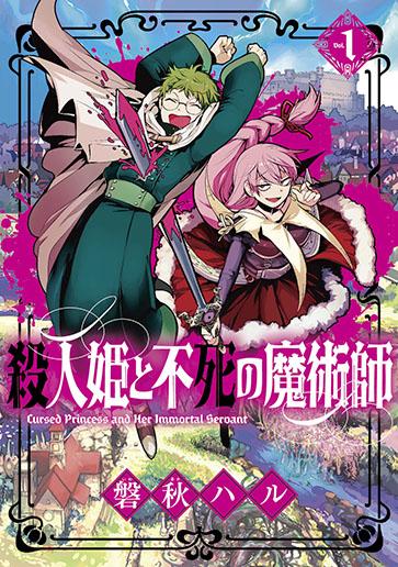 殺人姫と不死の魔術師 1