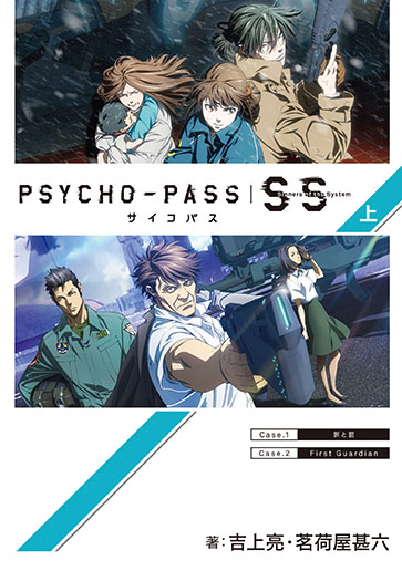 PSYCHO-PASS サイコパス Sinners of the System 上