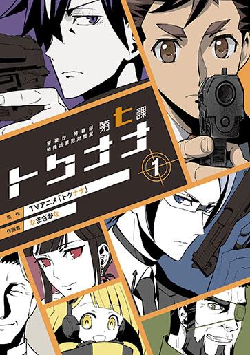 警視庁 特務部 特殊凶悪犯対策室 第七課-トクナナ- 1