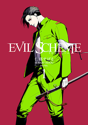 EVIL SCHEME-イビルスキーム- 1